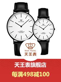 天王表旗舰店
