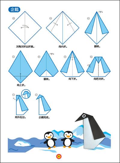 《小红花:宝宝折纸 3-4岁基础+提高(全2册)》北京小室