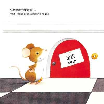 《小动物双语图画书:小老鼠搬家》(`.)【简介