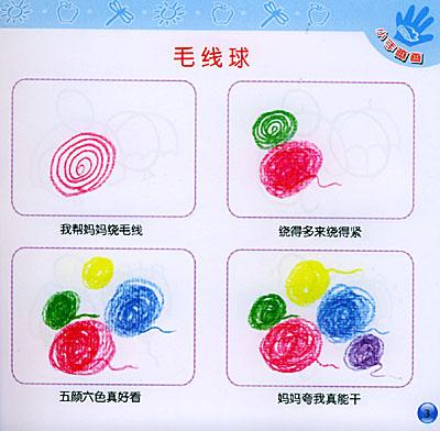 小花长条气球编织图解