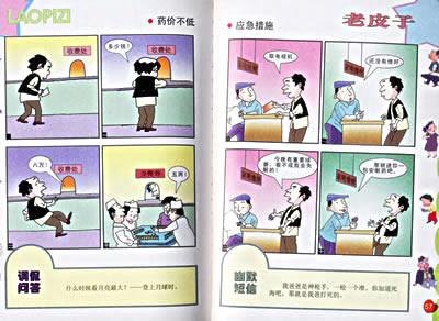 老皮子(2)/爆笑四格漫画系列