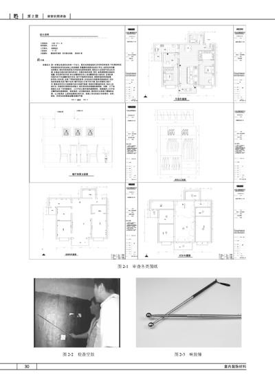 8  第8章 木工施工   8.1 吊顶工程   8.1.