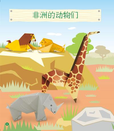 快乐的折纸动物园随书附赠光盘/22468555