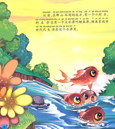 写风写风的诗句_鲤鱼跳龙门/最动听的故事 _排行榜大全