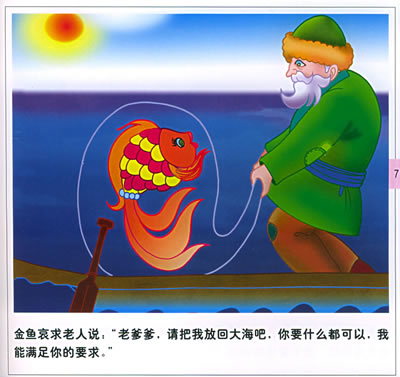 渔夫的简笔画法及步骤