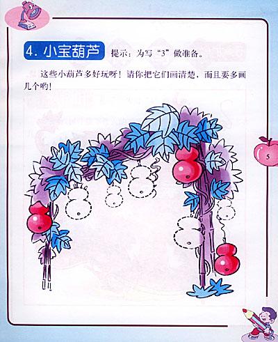 幼儿园笔画练习题