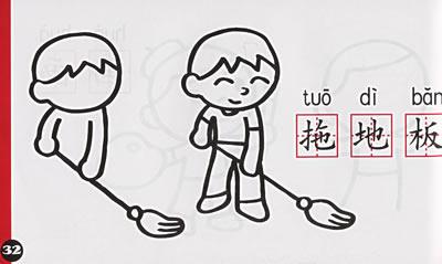 《幼儿多功能蒙纸简笔画·人物(注音识字版)》黄澎冲