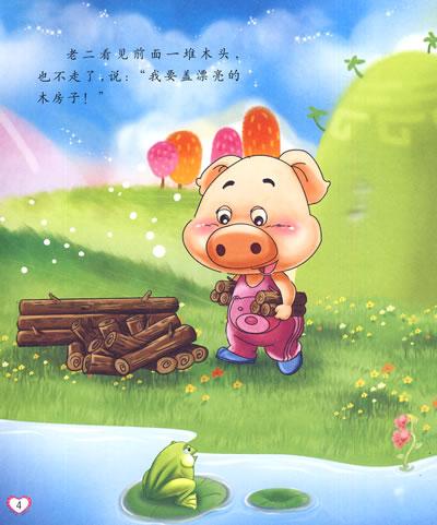 三头小猪盖房子,老大真懒老二爱美老三最勤快;小马过河送粮食,牛伯伯图片