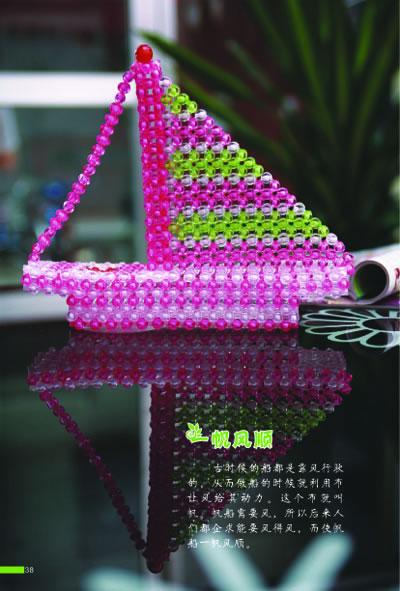 串珠编织财神爷图解