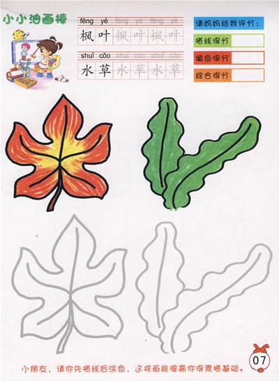 《小小油画棒》是根据儿童的年龄特点精心