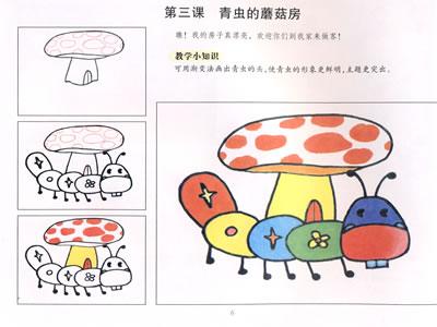 儿童启蒙彩笔画-我的第一本绘画书