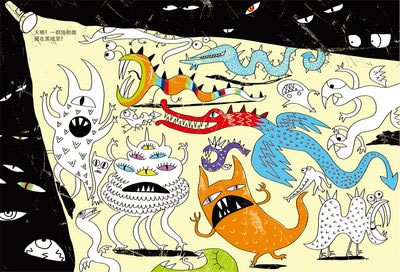 《我的创意绘画书》图片