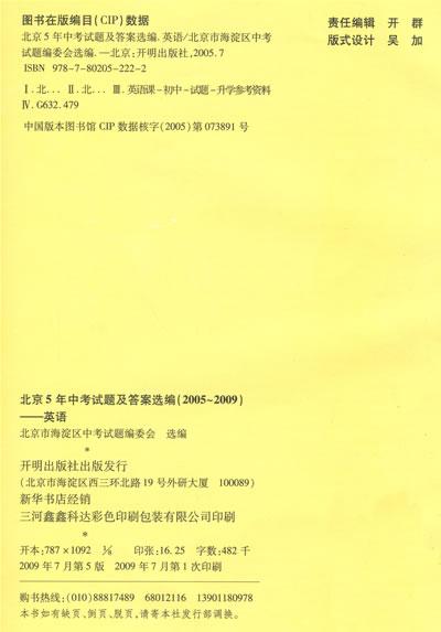 2005年山东省青岛市中考模拟