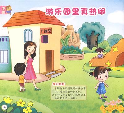 健康(中班上册)新起点幼儿园教学用书