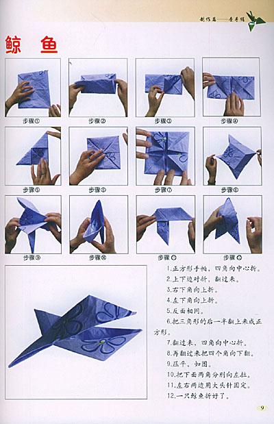 基本折法 尖头飞机