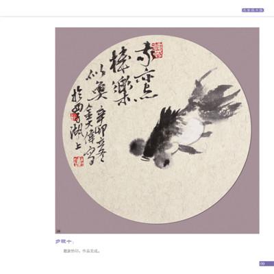 中国画技法丛书 名家画水族