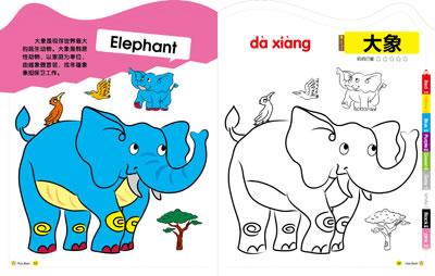 幼儿认知涂色1.动物
