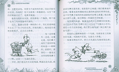 偷蛋龙历险记——金版新童话之恐龙冒险岛