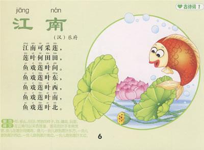 儿童启蒙经典系列 第一辑