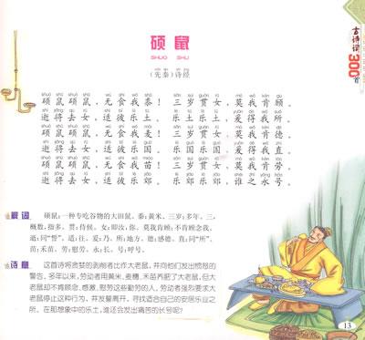 《儿童启蒙必读丛书—古诗词300首(附光盘)》图片