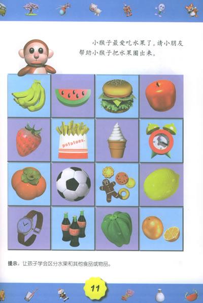 在线免费儿童小游戏_幼儿游戏分类在线玩_幼儿999