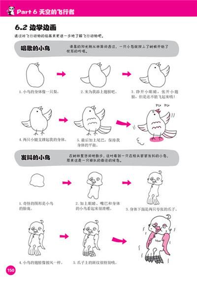 小技巧  爬行动物的几何形体  爬行动物的拟人化  爬行动物的简单画法