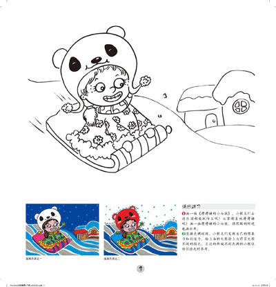 学画油画棒人物活动篇儿童绘画技法与想象力训练丛书