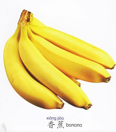 香蕉简单动物造型
