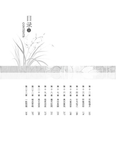 {二手旧书9成新}天配良缘之陌香 浅绿 9787539944432 江苏文艺出版社