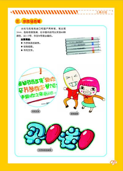 手绘pop主标题参考 一,节日主标题 二,其他主标题 常用促销海报边框