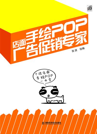 店面手绘pop广告促销专家/21118905