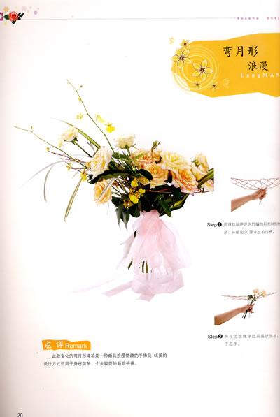 8   part 1 花束设计基础知识  花束设计概述  花束设计的工具与材料