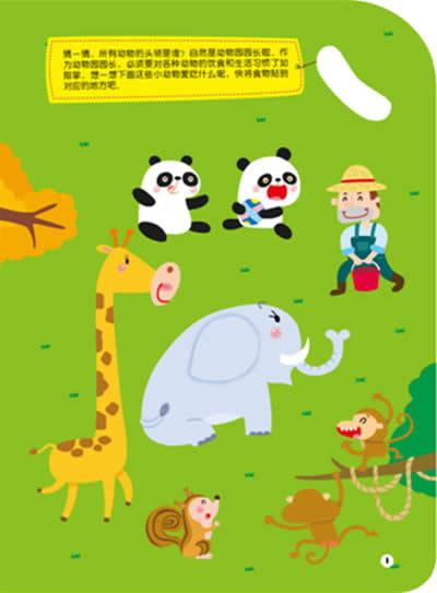 6,我是动物园园长(中国第一套儿童职业体验图画贴纸书 开启小朋友的