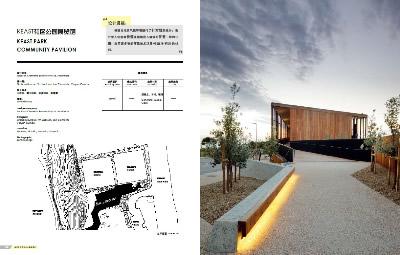 當代社區活動中心 建筑設計硼究