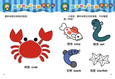 该系列含《abc》《123》《可爱动物》《交通工具》《海洋动物和昆虫》