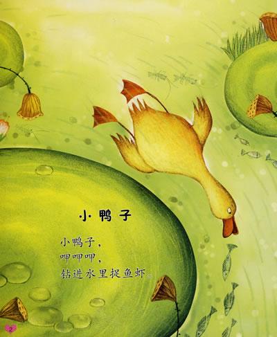 6 桦鬼2 恋之华 7 回鹿山 8   小猫咪 小鸭子 小白兔 大奶牛 小花狗
