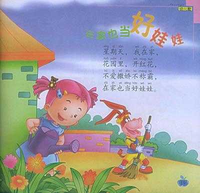 《说儿歌(彩图·注音)——唐克幼儿启蒙丛书》