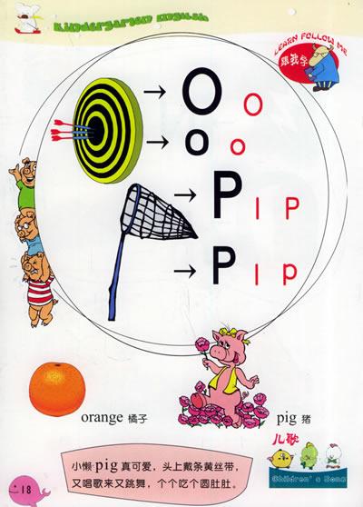 我们全新推出一套严格依据幼儿教学大纲,专门针对幼儿园小朋友和学前