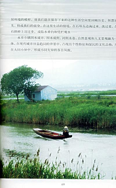 中国山川风景插画