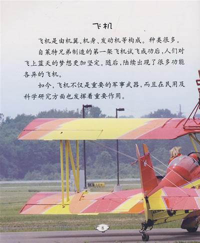 早期飞机  滑翔伞  现代滑翔机