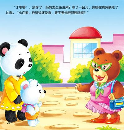 幼儿安全常识(全五册)(学前儿童安全常识必备图画