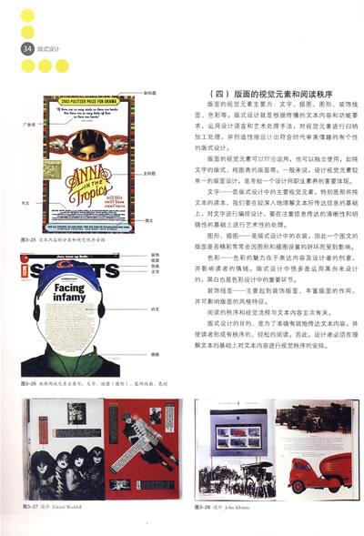 《版式设计:广州美术学院艺术设计教程