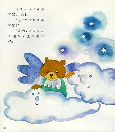 小笨熊0—3岁婴儿画册(2)