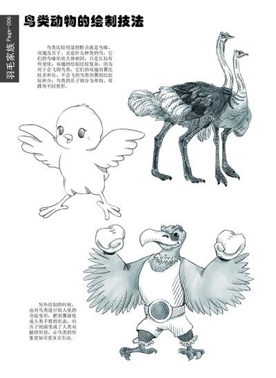 乌鸦简笔画画法