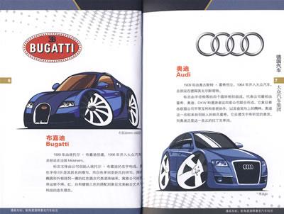 漫画车标:新角度演绎著名汽车标志