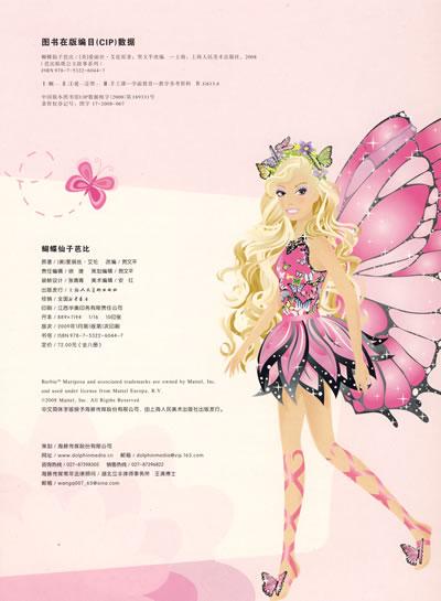 芭比之蝴蝶仙子2_仙子芭比娃娃简笔画