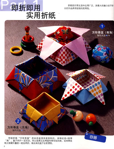 简单花篮折纸步骤图解
