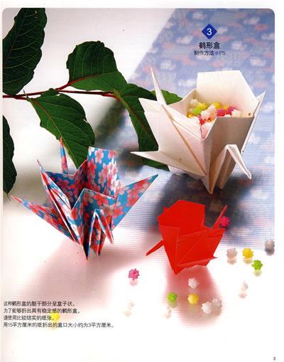幼儿园手工折纸 秋