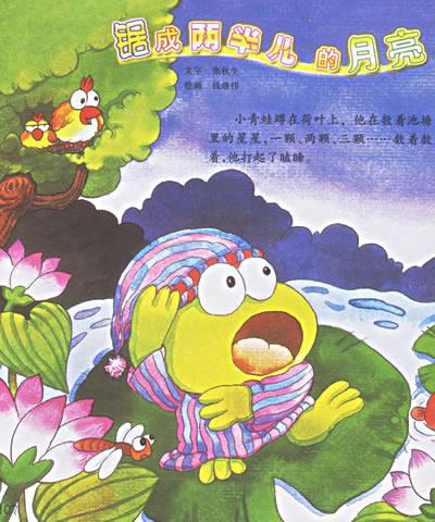 聆听汉语讲述的故事