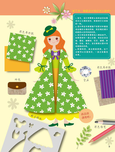 小小服装设计师--可爱小公主(赠35服饰模板,16块彩纸,25贴纸等)
